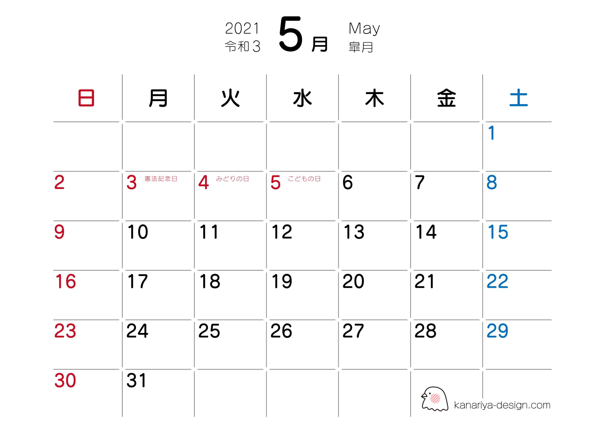 無料 カレンダー シンプル 2021 2021(2022)年 シンプル